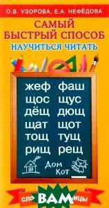 Купить Самый быстрый способ научиться читать. Слоговые таблицы. Учебное пособие, АСТ, О. В. Узорова, Е. А. Нефёдова, 978-5-271-47307-4
