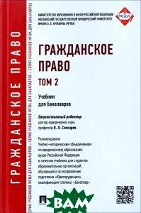 Купить Гражданское право. Учебник. Том 2, Проспект, 978-5-392-19879-5