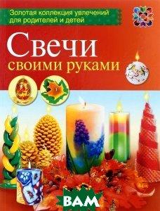 Купить Свечи своими руками, АСТ-Пресс Книга, Ольга Петрова, 9785462015427