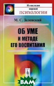 Купить Об уме и методе его воспитания, ЛЕНАНД, М. С. Зеленский, 978-5-9710-2965-6