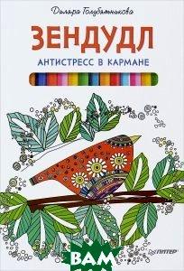 Купить Зендудл. Антистресс в кармане, Питер, Диляра Голубятникова, 978-5-496-02119-7