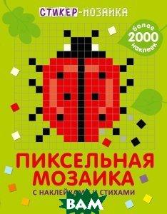 Купить Пиксельная мозаика, Робинс, 978-5-4366-0316-2