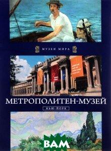 Купить Метрополитен-музей. Нью-Йорк. Том 9, Ариа-Аиф, 978-5-93229-140-5