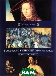 Купить Государственный Эрмитаж II. Санкт-Петербург, АРИА - АиФ, 978-5-93229-146-7