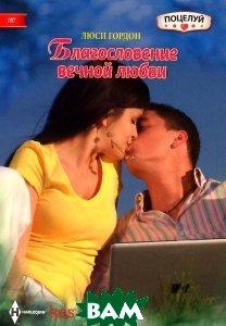 Купить Благословение вечной любви, ЦЕНТРПОЛИГРАФ, Люси Гордон, 978-5-227-06368-7