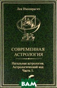 Купить Современная астрология. Натальная астрология. Астрологический код. Часть 1, Акубенс, Лея Имширагич, 978-9-66217-512-7