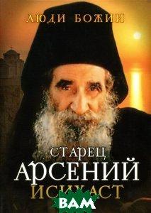 Купить Старец Арсений Исихаст, Издательство Сретенского монастыря, 978-5-7533-1086-6