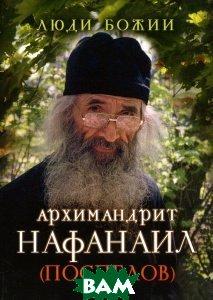 Купить Архимандрит Нафанаил (Поспелов), Издательство Сретенского монастыря, 978-5-7533-1087-3