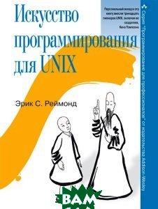 Купить Искусство программирования для Unix, Вильямс, Эрик C. Реймонд, 0-13-142901-9