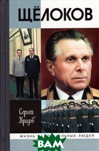 Купить Щёлоков (изд. 2016 г. ), Молодая гвардия, Сергей Кредов, 978-5-235-03870-7