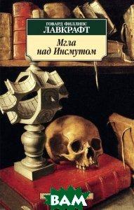 Купить Мгла над Инсмутом, Азбука-Аттикус, Г. Ф. Лавкрафт, 978-5-389-10928-5