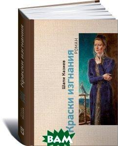 Купить Краски изгнания, Альпина Паблишер, Шапи Казиев, 978-5-9614-4776-7