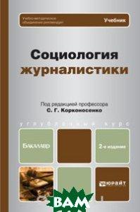Социология журналистики. Учебник