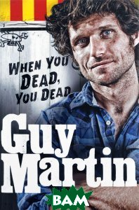 When You Dead, You Dead, Penguin Random House, Guy Martin, 978-0-753-55666-5  - купить со скидкой