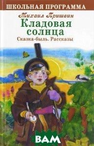 Купить Кладовая солнца, АЗБУКА, Михаил Пришвин, 978-5-389-08591-6