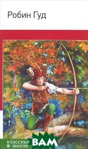 Купить Робин Гуд, ЭКСМО, М. А. Гершензон, 978-5-699-86134-7