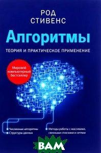 Алгоритмы. Теория и практическое применение, ЭКСМО, Род Стивенс, 978-5-699-81729-0  - купить со скидкой