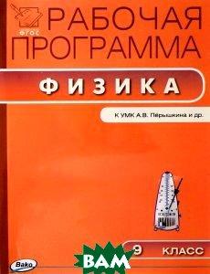 Купить Физика. 9 класс. Рабочая программа к УМК А. В. Перышкина и др, ВАКО, 978-5-408-02603-6