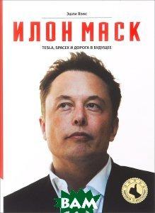 Купить Илон Маск. Tesla, SpaceX и дорога в будущее, Олимп-Бизнес, Эшли Вэнс, 978-5-9693-0375-1