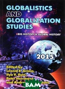Купить Globalistics And Globalization Studies: Big History & Global History, Uchitel Publishing House, 978-5-7057-4579-1