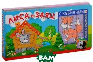 Купить Лиса и заяц (+ кубики), Мозаика-Синтез, 978-5-43150-789-2