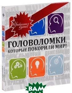 Купить Головоломки, которые покорили мир! (подарочное издание), ФЕНИКС, Г. Г. Токарев, 978-5-222-21456-5