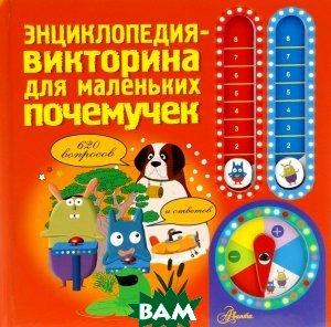 Купить Энциклопедия-викторина для маленьких почемучек, АСТ, Сесиль Жюгла, 978-5-17-092656-5