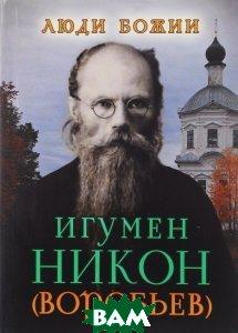 Купить Игумен Никон (Воробьев), Издательство Сретенского монастыря, 978-5-7533-1096-5