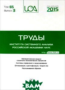 Труды ИСА РАН. Том 65, выпуск 3, 2015