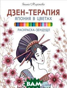 Купить Раскраска-зендудл. Дзен-терапия. Япония в цветах, Питер, Янина Миронова, 978-5-496-02264-4