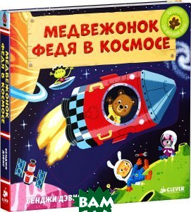 Медвежонок Федя в космосе
