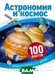 Купить Астрономия и космос, РОСМЭН, Сью Бэклейк, 978-5-353-07618-6