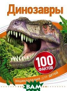 Купить Динозавры, РОСМЭН, Джинни Джонсон, Энн Кэй, Стив Паркер, 978-1-84810-282-8