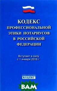 Купить Кодекс профессиональной этики нотариусов в РФ.-М.:Проспект, 2016., Неизвестный, 978-5-392-20370-3