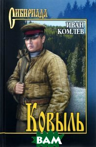 Купить Ковыль (изд. 2016 г. ), ВЕЧЕ, Иван Комлев, 978-5-4444-4434-4