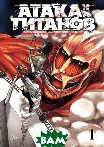 Купить Атака на титанов. Книга 1, Азбука-Аттикус, Хадзимэ Исаяма, 978-5-389-08423-0