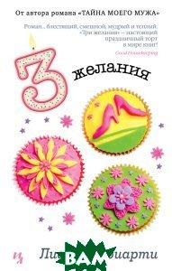 Купить Три желания, Азбука-Аттикус, Лиана Мориарти, 978-5-389-08722-4