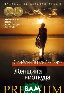Купить Женщина ниоткуда, Азбука-Аттикус, Жан-Мари Гюстав Леклезио, 978-5-389-09860-2