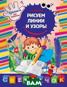 Купить Рисуем линии и узоры, ЭКСМО, Тартаковская Зинаида Давыдовна, 978-5-699-85434-9