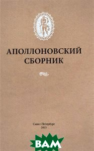 Аполлоновский сборник, Реноме, 978-5-91918-561-1  - купить со скидкой