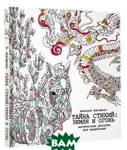 Купить Тайна стихий. Земля и огонь. Магические рисунки для медитации, АСТ, Виктория Дорофеева, 978-5-17-095088-1