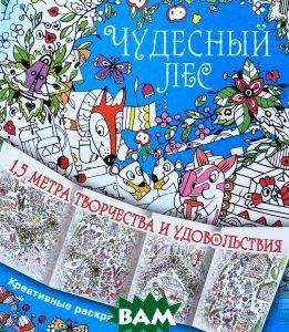 Купить Чудесный лес, АСТ, 978-5-17-095072-0