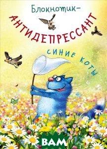 Купить Синие коты. Блокнотик-антидепрессант, Питер, Рина Зенюк, 978-5-496-02323-8