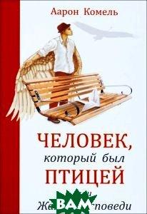 Человек, который был птицей, или Жажда исповеди