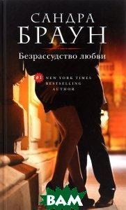 Купить Безрассудство любви, ЭКСМО, Сандра Браун, 978-5-699-91518-7