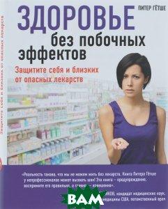 Купить Смертельно опасные лекарства и организованная преступность. Как большая фарма коррумпировала здравоохранение, ЭКСМО, Питер Гётше, 978-5-699-83580-5