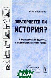 Повторяется ли история? О периодических процессах в политической истории России