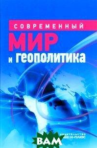Купить Современный мир и геополитика, Канон+РООИ Реабилитация, 978-5-88373-477-8