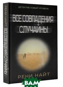 Купить Все совпадения случайны, АСТ, Рени Найт, 978-5-17-087552-8