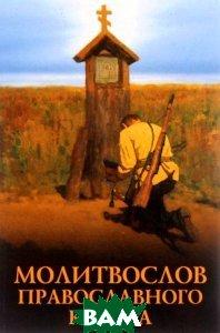 Купить Молитвослов православного казака (миниатюрное издание), Духовное преображение, 978-5-00059-076-8